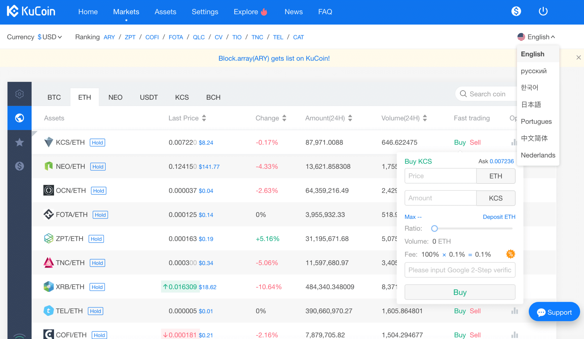 giao-dien-kucoin.png